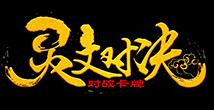 灵文对决官网-超硬核西游神话策略TCG游戏